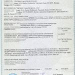 Сертификат Хиблоу для Эко Гранд